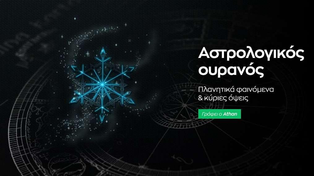 Αστρολογικό ημερολόγιο - Δεκέμβριος 2020