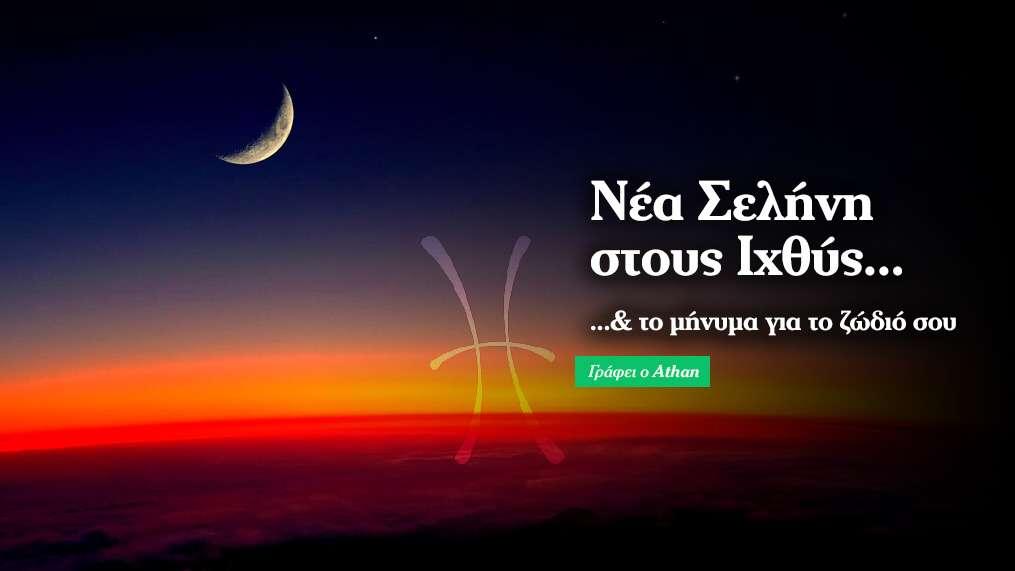 Η νέα Σελήνη στους Ιχθύς στις 17/3 & το ζώδιό σου