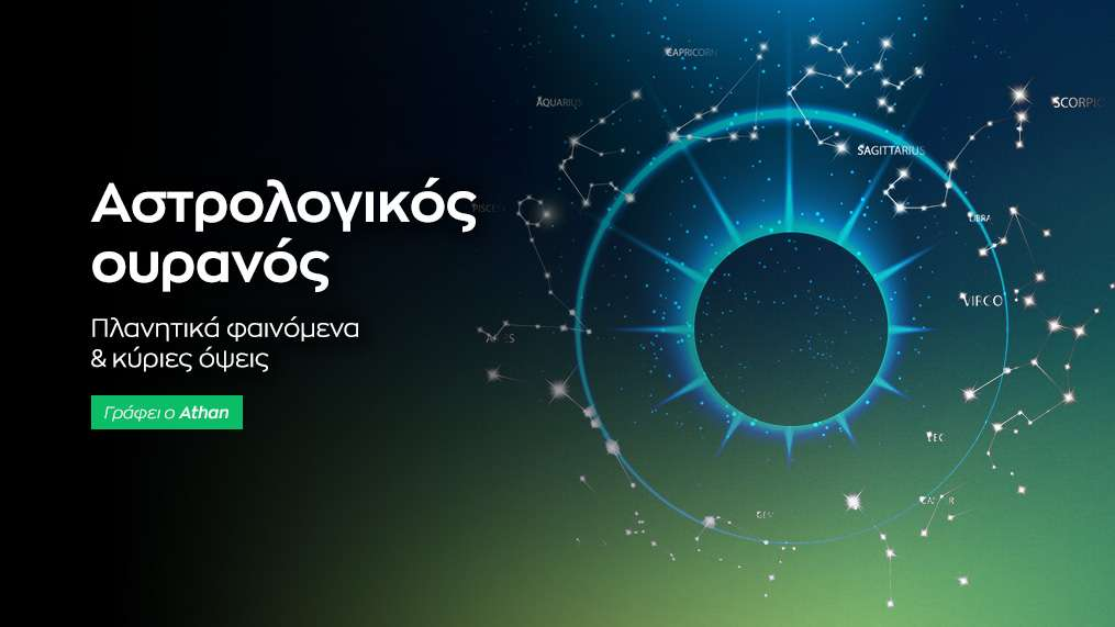 Αστρολογικό ημερολόγιο - Οκτώβριος 2021
