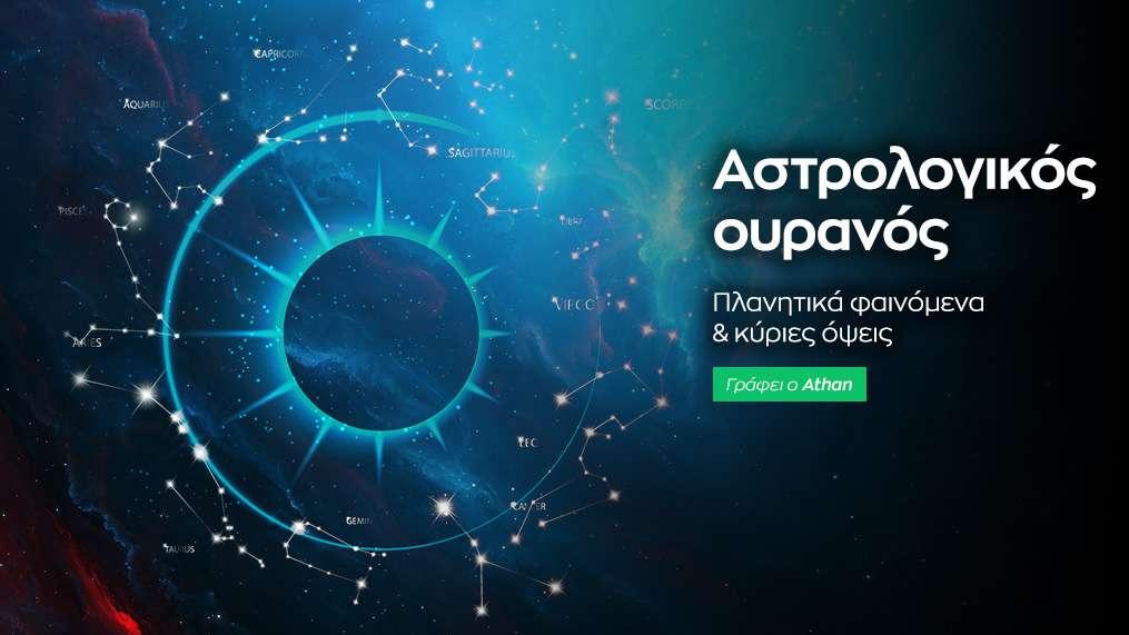 Αστρολογικό ημερολόγιο - Ιούνιος 2020