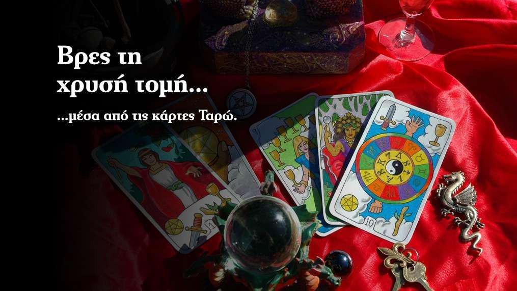 Η κάρτα που αντιπροσωπεύει τη σημερινή ημέρα είναι το Πέντε Πεντάκτινο
