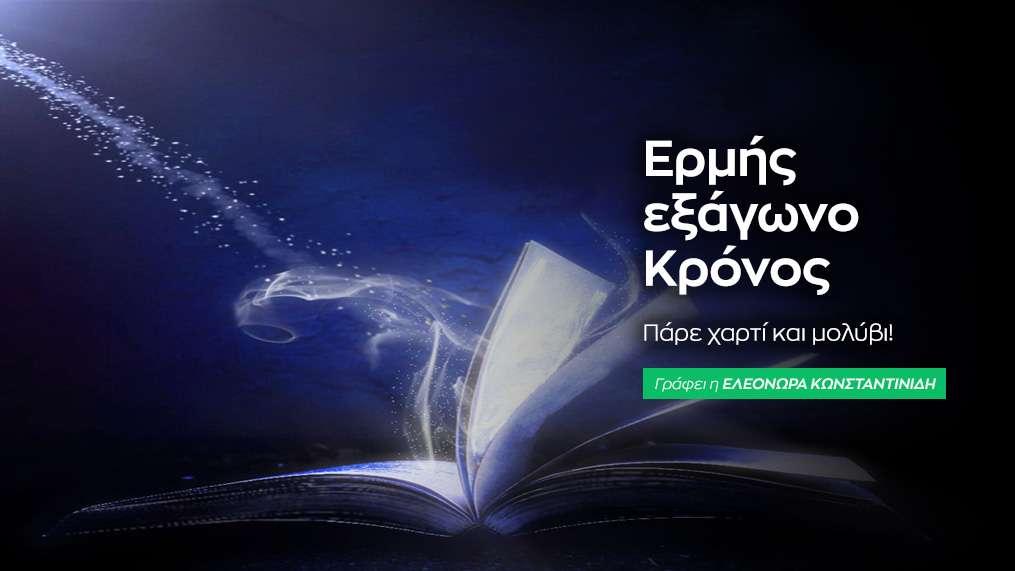Ερμής εξάγωνο Κρόνος στις 10/4