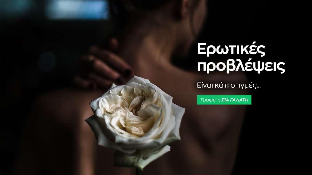 Εβδομαδιαίες ερωτικές προβλέψεις Λένορμαν 1 έως 7 Ιουνίου 2020