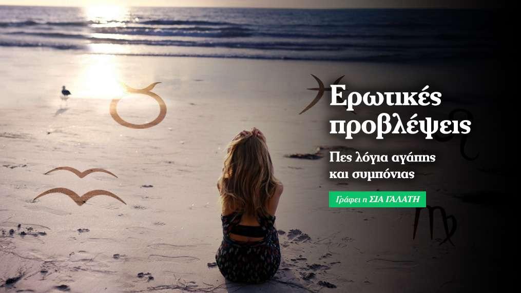 Εβδομαδιαίες ερωτικές προβλέψεις Λένορμαν 17 έως 23/2/2020
