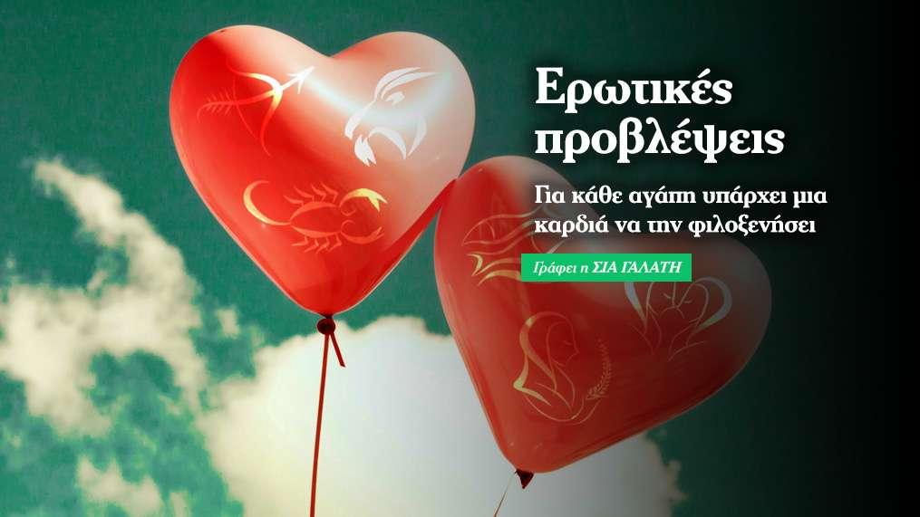 Εβδομαδιαίες ερωτικές προβλέψεις Λένορμαν 17/9 έως 23/9/2018