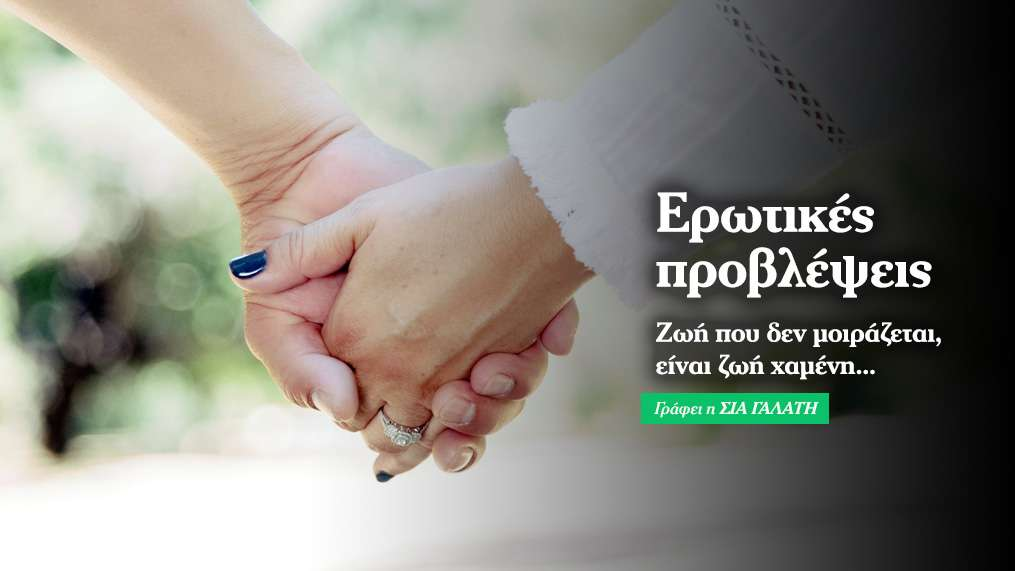 Εβδομαδιαίες ερωτικές προβλέψεις Λένορμαν 25/3 έως 31/3/2019