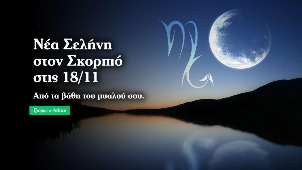 Νέα Σελήνη στον Σκορπιό στις 18/11
