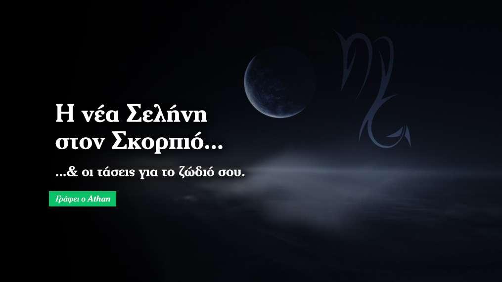 Η νέα Σελήνη στον Σκορπιό & το ζώδιό σου