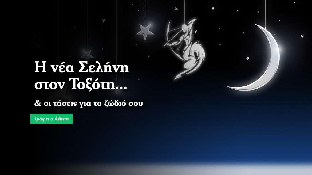 Η νέα Σελήνη στον Τοξότη & το ζώδιό σου