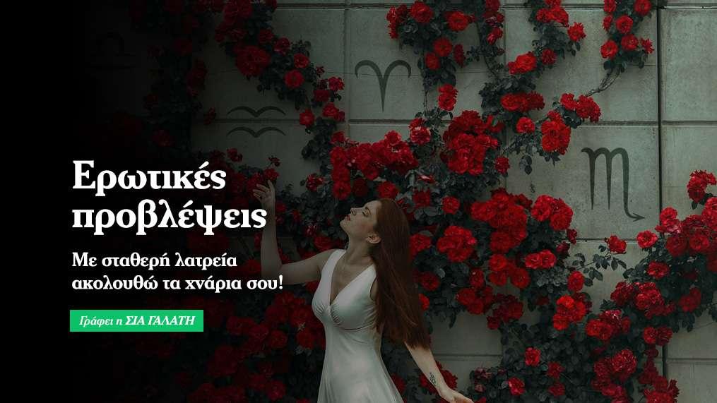Εβδομαδιαίες ερωτικές προβλέψεις Λένορμαν 22 έως 28.7.2019
