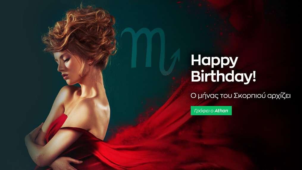 Σκορπιός: Καλή και δημιουργική γενεθλιακή χρονιά!