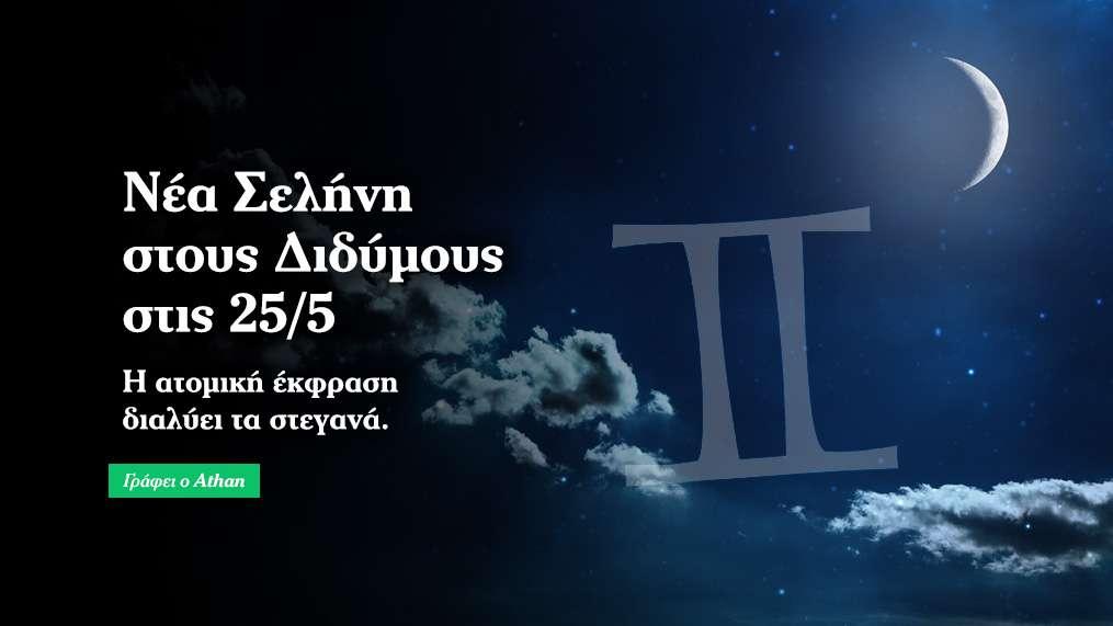 Νέα Σελήνη στις 25/5 στον Δίδυμο: Μίλα και ας φοβάσαι