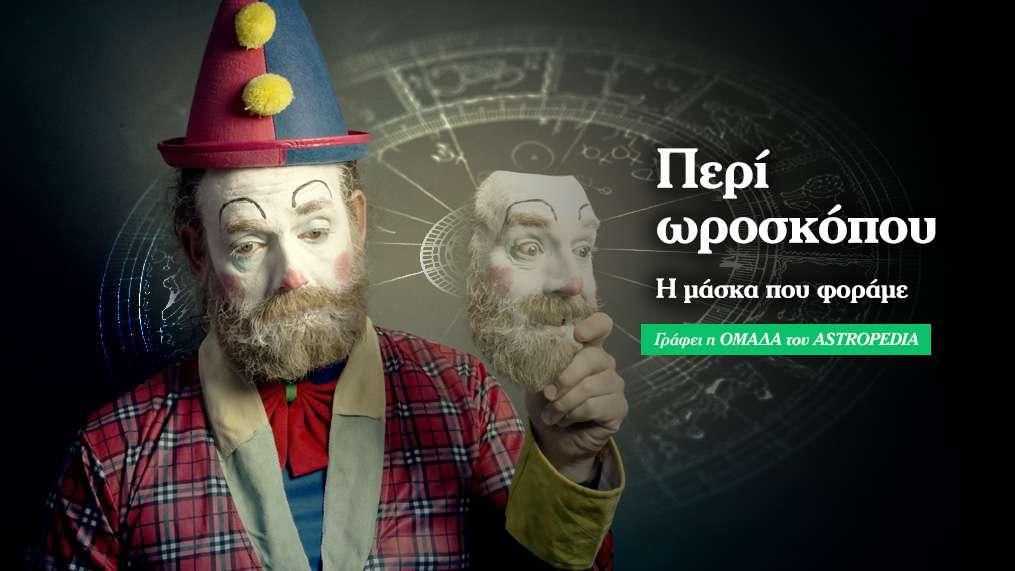 Ωροσκόπος: Η μάσκα που φοράμε