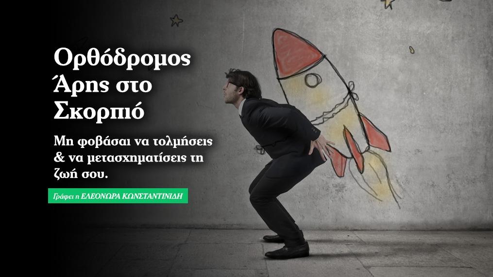 Ορθόδρομος Άρης στον Σκορπιό: Τίποτα δεν σε πτοεί!