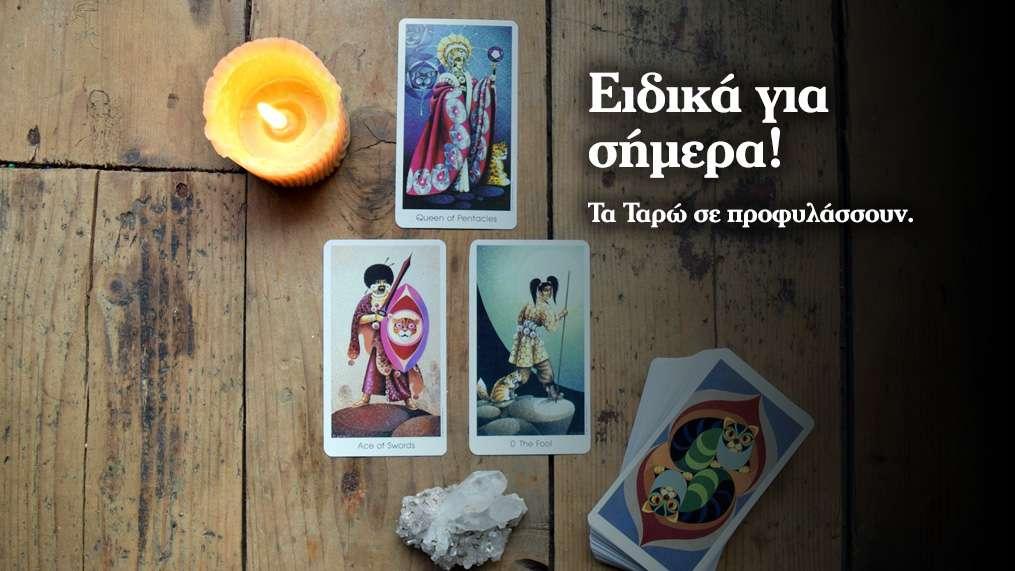 Η κάρτα που αντιπροσωπεύει την σημερινή μέρα είναι το Δύο Κυπέλλων