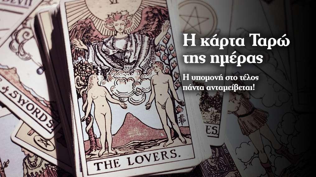Η κάρτα που αντιπροσωπεύει την σημερινή μέρα είναι το Εννέα Κυπέλλων