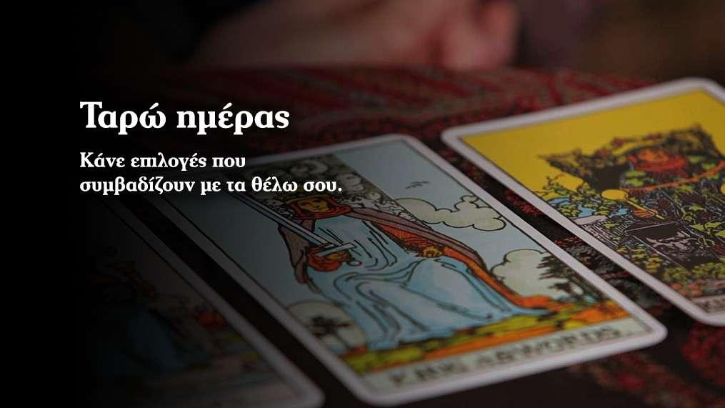 Η κάρτα που αντιπροσωπεύει τη σημερινή μέρα είναι οι Εραστές