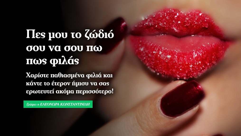 Ζώδια και φιλί. Φίλα με πάλι, φίλα με!